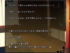 僕の宝物 Game Screen Shot3