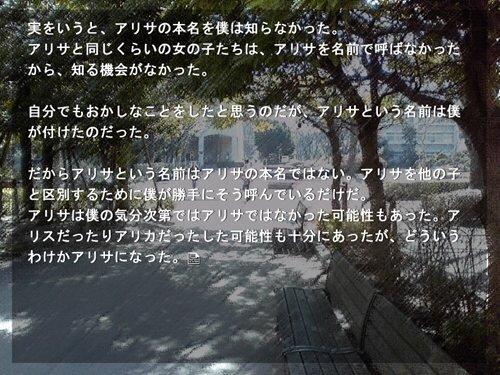 やがて僕の訪れる公園 Game Screen Shot1