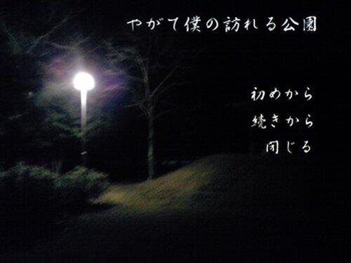 やがて僕の訪れる公園 Game Screen Shot2