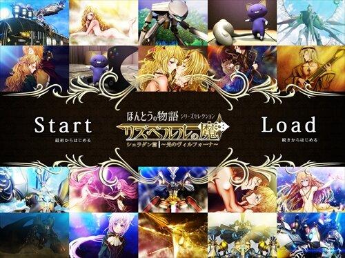 リズベルルの魔 Game Screen Shot1