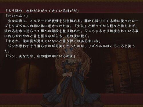 リズベルルの魔 Game Screen Shot3
