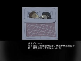この世で最も残酷なキス Game Screen Shot2