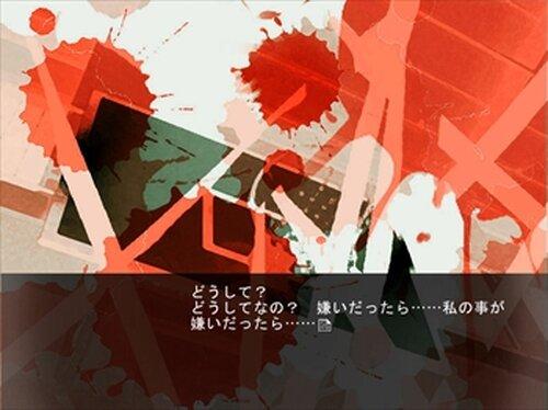 この世で最も残酷なキス Game Screen Shot5