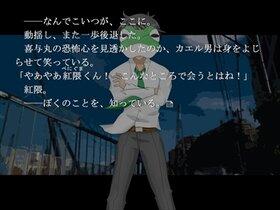 かえると剣鬼序幕~第三幕 Game Screen Shot5