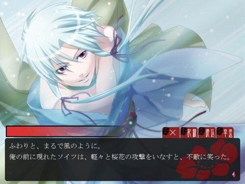 ふれる蜃気楼 【体験版】 Game Screen Shot1