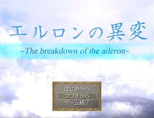 エルロンの異変 Game Screen Shot2