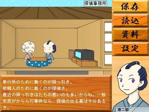 私立探偵・徳二郎の事件簿 Game Screen Shot1