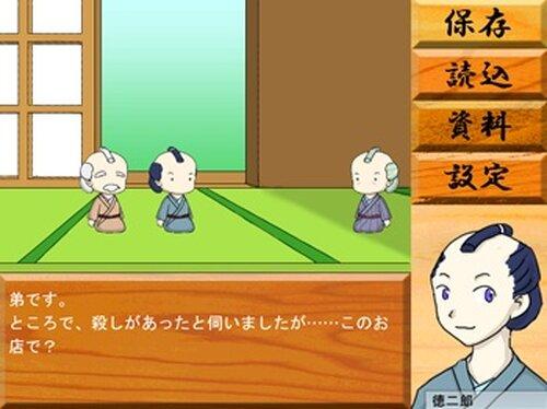 私立探偵・徳二郎の事件簿 Game Screen Shot2