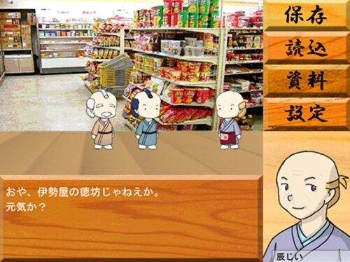 私立探偵・徳二郎の事件簿 Game Screen Shot3