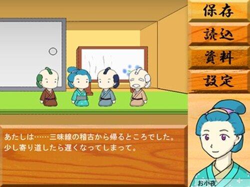 私立探偵・徳二郎の事件簿 Game Screen Shot4