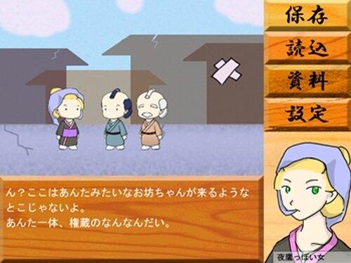 私立探偵・徳二郎の事件簿 Game Screen Shot5