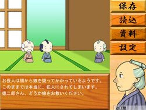 私立探偵・徳二郎の事件簿 Game Screen Shots