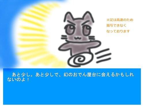黒猫リポーターがゆく! Game Screen Shot1
