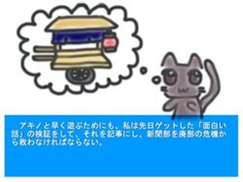 黒猫リポーターがゆく! Game Screen Shots