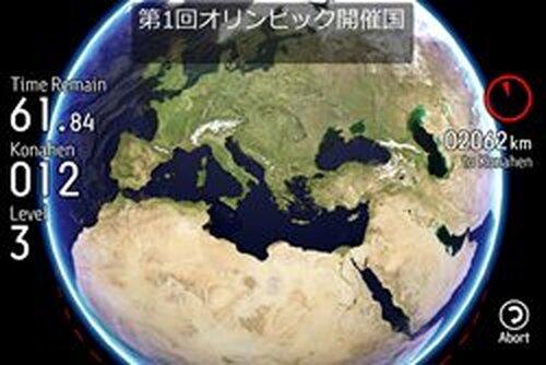 GEOSPOT Game Screen Shots