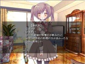 ヤンデレ男の娘の取り扱い方 Game Screen Shot2