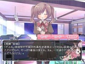 ヤンデレ男の娘の取り扱い方 Game Screen Shot4