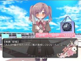 ヤンデレ男の娘の取り扱い方 Game Screen Shot5