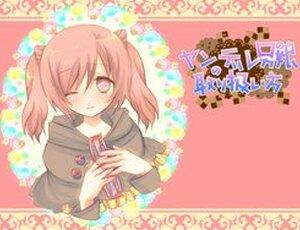 ヤンデレ男の娘の取り扱い方 Game Screen Shot