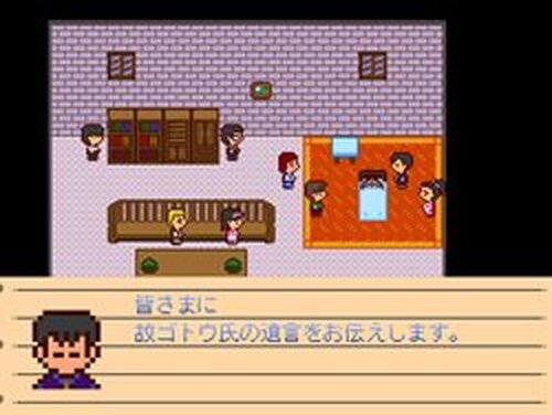 遺産相続 Game Screen Shots