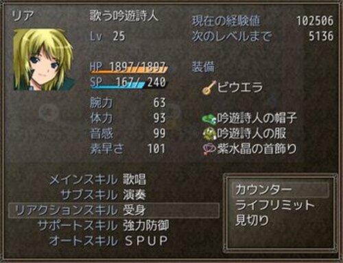 Troubadour(トルバドゥール) Game Screen Shot3