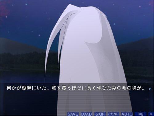夜の湖畔にて Game Screen Shot1