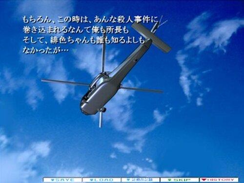 真実の逆転1 リメイク版 Game Screen Shot2