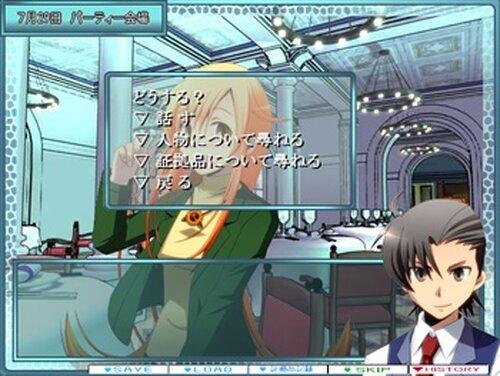 真実の逆転1 リメイク版 Game Screen Shot3