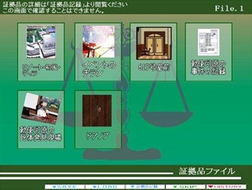 真実の逆転1 リメイク版 Game Screen Shot4