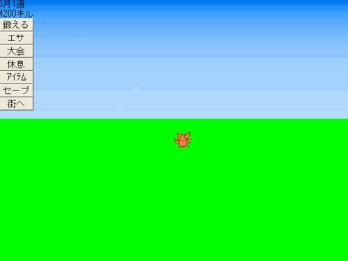 モンスターファンタジー Game Screen Shot1