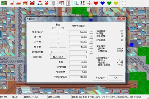 外食産業戦略 Game Screen Shot