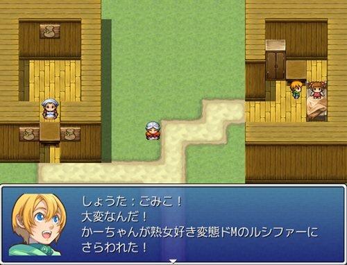 しょうたの冒険2 Game Screen Shot