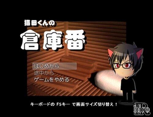 猫田くんの倉庫番 Game Screen Shot2