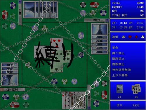 大貧民++ Game Screen Shot1
