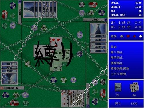 大貧民++ Game Screen Shot1