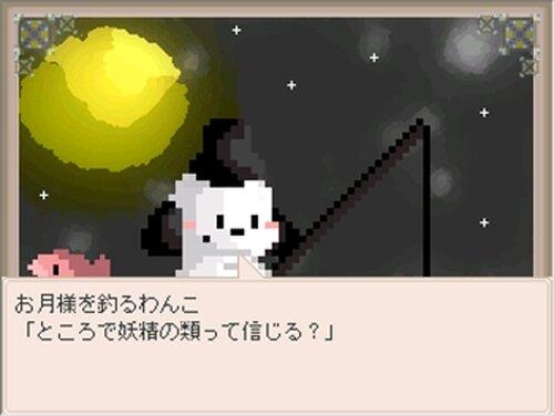 夜の海でお月様を釣る Game Screen Shot2