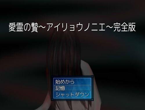 愛霊の贄~アイリョウノニエ~完全版 Game Screen Shot1