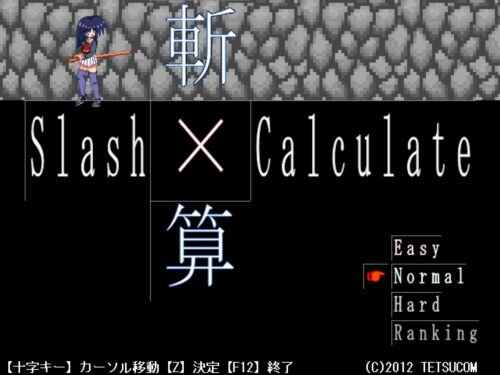 斬×算 -Slash Calculate- Game Screen Shot1