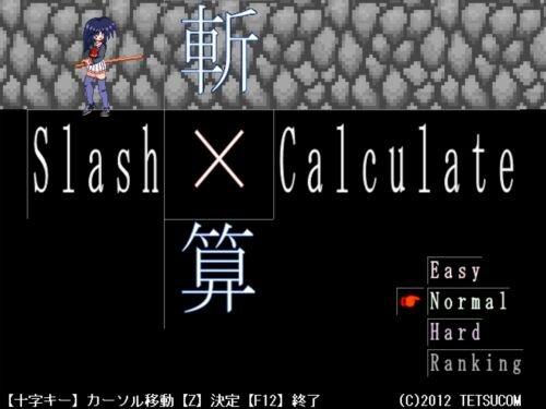 斬×算 -Slash Calculate- Game Screen Shot