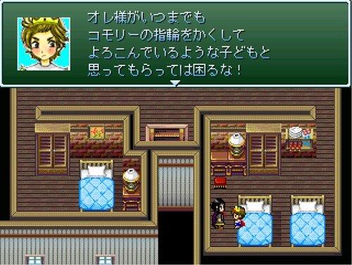 火山の王子様~体験版~ Game Screen Shot1
