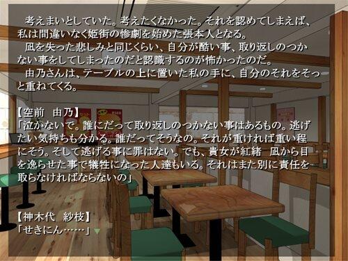 はらぺこちゃん~15年前の大惨劇~ Game Screen Shot1