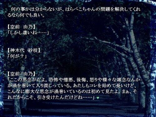 はらぺこちゃん~15年前の大惨劇~ Game Screen Shot3