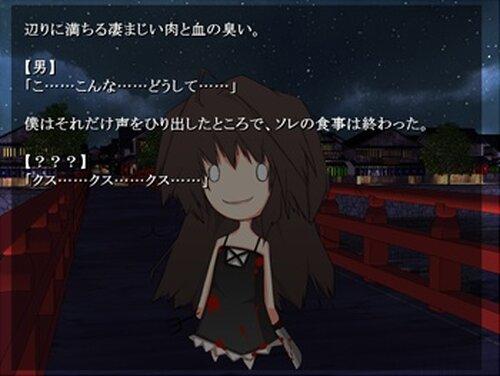 はらぺこちゃん~15年前の大惨劇~ Game Screen Shot4