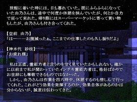 はらぺこちゃん~15年前の大惨劇~ Game Screen Shot5