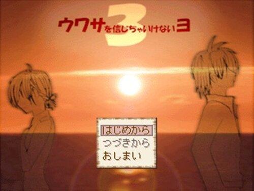 ウワサを信じちゃいけないヨ3 Game Screen Shot2