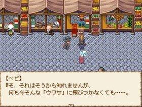 ウワサを信じちゃいけないヨ3 Game Screen Shot3