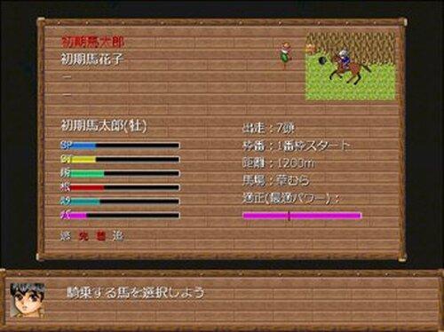 競馬大戦α版 Game Screen Shot2
