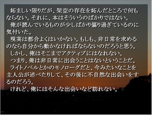 諦めた少年 Game Screen Shot4