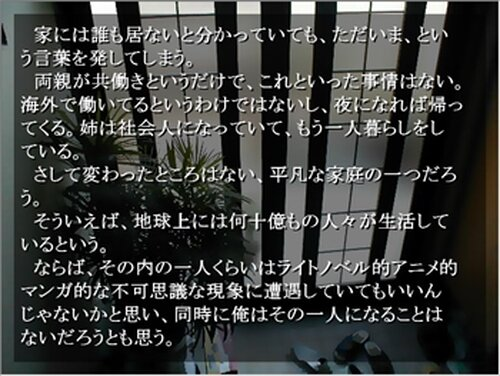 諦めた少年 Game Screen Shot5