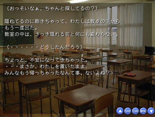 学校七不思議~小学校の花子さん~ Game Screen Shot1